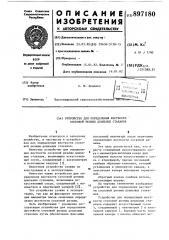 Устройство для определения жесткости сосковой резины доильных стаканов (патент 897180)