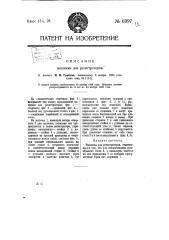 Машинка для регистраторов (патент 6997)