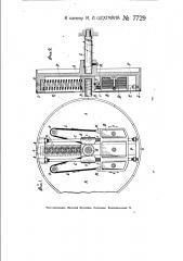 Механизм для приведения в движение плоских рассевов (патент 7729)