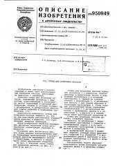 Стенд для испытания насосов (патент 950949)