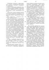 Бесконечный приводной клиновой ремень (патент 1108272)
