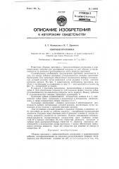 Сборная протяжка (патент 119058)