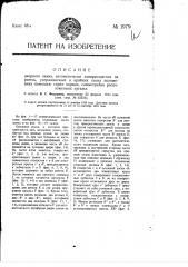 Дверной замок, автоматически запирающийся на ригель, удерживаемый в крайних своих положениях помощью серии парных, симметрично расположенных цугальт (патент 1979)