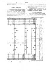 Конвейерная линия для транспортировки и обработки железобетонных изделий (патент 897653)
