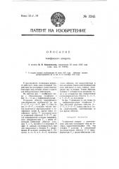 Телефонный аппарат (патент 3243)