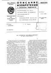Устройство для ввода образцов в масс-спектрометр (патент 900348)