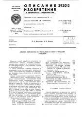 Способ обработки материалов из синтетическихволокон (патент 292013)
