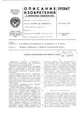 Способ закрепления буксирного •тро.са'^ э- '..... .1\биб/ч л-екь м'^а (патент 292867)