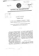 Токарный резец (патент 2016)