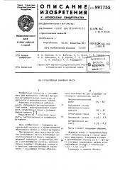 Огнеупорная набивная масса (патент 897755)