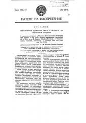 Металлическая пустотелая балка, в частности для летательных аппаратов (патент 6941)
