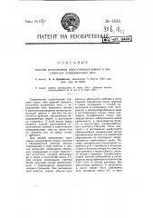 Способ изготовления искусственных камней и пластических отвердевающих масс (патент 4824)