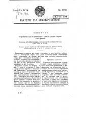 Устройство для исправления и демонстрации старых кинофильм (патент 6289)