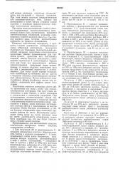 Способ изготовления пенопластов (патент 292291)
