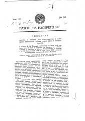 Способ и машина для приготовления в один прием линованной с обеих сторон вдоль и поперек бумаги (патент 518)
