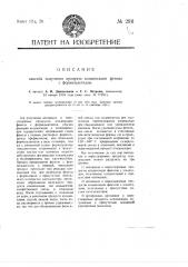 Способ получения продукта конденсации фенола с формальдегидом (патент 2911)