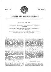 Телефонная трансляция одностороннего обратного действия (патент 1616)