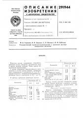 Патент ссср  291944 (патент 291944)