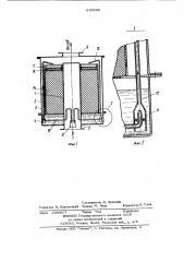Фильтр для очистки газа (патент 899099)