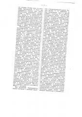 Паровой котел мгновенного парообразования (патент 4050)