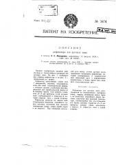 Рефлектор для дуговых ламп (патент 1474)