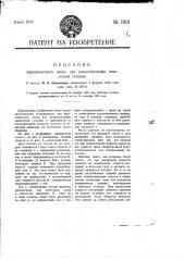 Двухлопастный винт для радиотелеграфа самолетной станции (патент 1801)