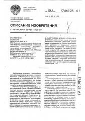 Устройство для перегрева пара (патент 1746125)