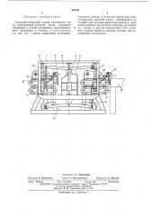 Окорочно-зачистной станок протяжного типа (патент 425793)
