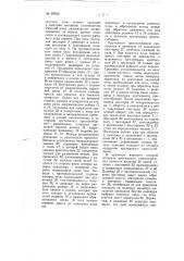 Узловязатель к сенным и т.п. прессам (патент 69923)