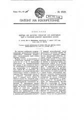 Прибор для расточки отверстий для дымогарных труб в топочной решетке паровозных котлов (патент 6925)