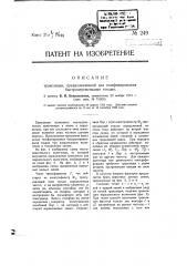 Трансляция, предназначенная для телефонирования быстропеременными токами (патент 249)