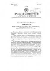 Коммутатор тока (патент 121487)