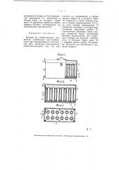Батарея гальванических элементов (патент 5456)