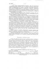 Станок для обточки колесных пар (патент 118679)