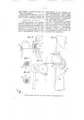 Приспособление для перематывания кинофильмы во время демонстрирования (патент 5299)