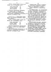 Наполнитель для иммобилизации бактерий при микробной очистке вод от загрязнений (патент 899647)