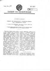 Аппарат для механического глазурования фаянсовой и фарфоровой посуды (патент 2323)