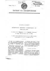 Электрический приставной нагревательный элемент для утюга (патент 3093)