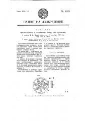 Приспособление к ротативному мотору для аэропланов (патент 3679)