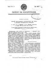 Способ приготовления аггломераторов для сухих и наливных гальванических элементов (патент 6697)
