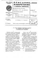 Способ изменения контактного давления под подошвой балки, прижатой к деформируемому основанию (патент 900059)