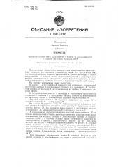 Термостат (патент 122349)