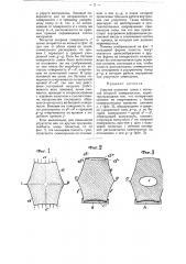 Упругая колесная шина с вогнутой опорной поверхностью (патент 8316)