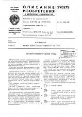 Элемент вычислительной средывсесоюзнаяnat?htho- tlehhe:h/.'библиотека (патент 290275)
