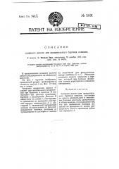 Сложное долото для вращательного бурения скважин (патент 5091)