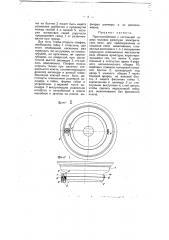 Приспособление к состоящей из двух половин арматуре электрических ламп, для предохранения от хищения ламп накаливания, стеклянных колпаков и т.п. (патент 4415)
