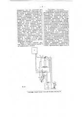 Устройство для автоматического регулирования плотности известкового молока (патент 8607)