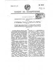 Электрическая лампа накаливания с несколькими нитями (патент 8839)