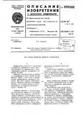 Способ получения двойного суперфосфата (патент 899509)
