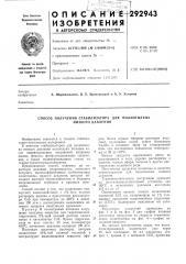 Способ получения стабилизатора для полиэтилена (патент 292943)